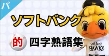 福岡ソフトバンクホークス的四字熟語一覧