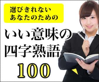 【保存版】いい意味の四字熟語一覧《100選》