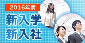 新入社・新入学特集:入学・入社の四字熟語一覧